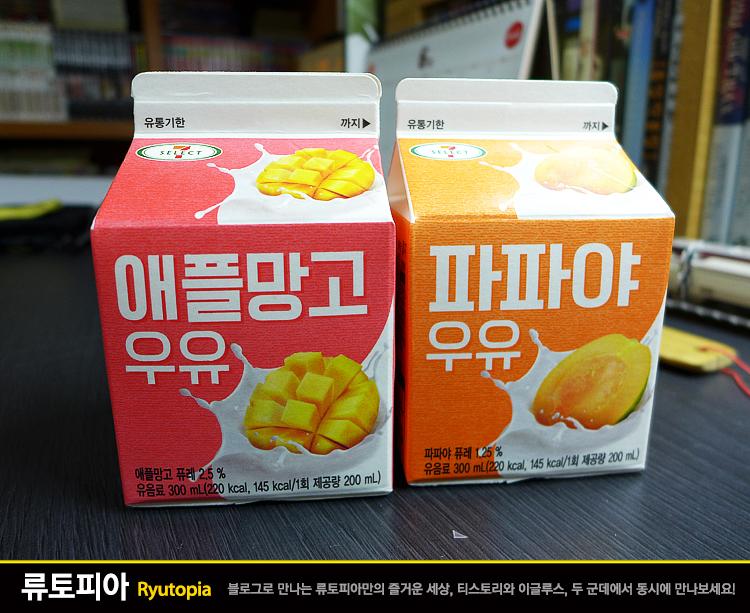 2016.7.9. 애플망고 우유 & 파파야 우유 (세븐일..