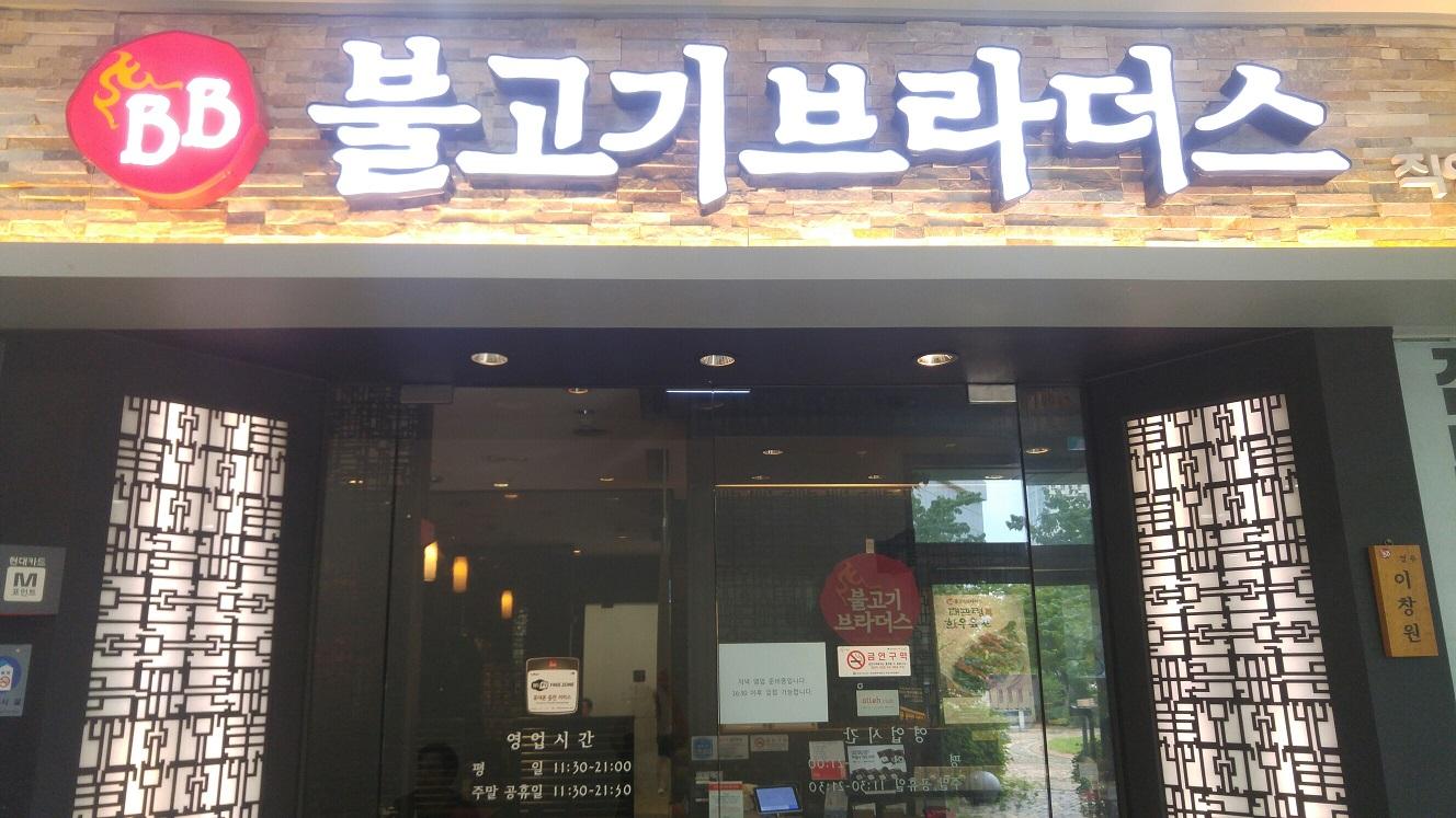 동탄 메타폴리스 불고기브라더스.
