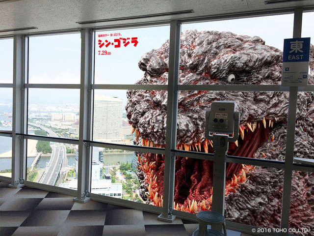 영화 '신 고질라' 개봉 기념, 일본 후쿠오카 타워에..
