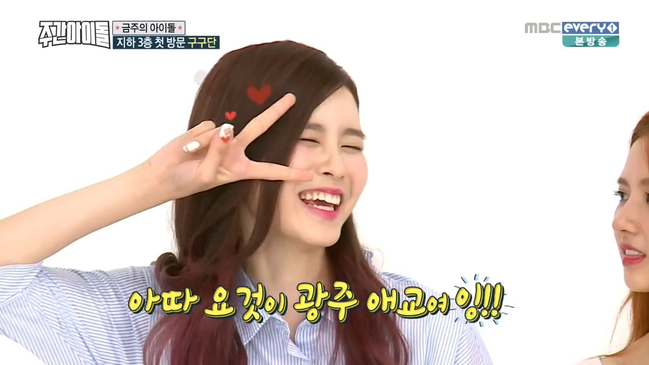 구구단 소이 - 잉!!