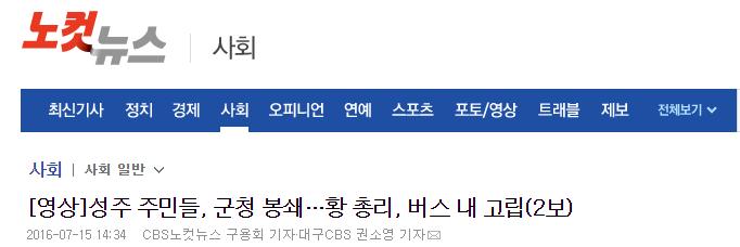 사드 배치에 대한 성주 군민들의 저항 그리고 종북 몰이
