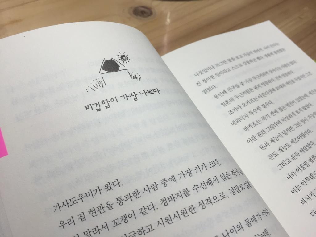 [도서] 사는 게 뭐라고/ 죽는 게 뭐라고