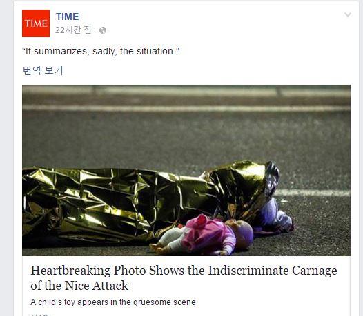 [니스 테러] 어린이도 10명 희생당했다.