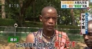일본을 방문한 마사이족의 감상 (부제 : 일본여름..