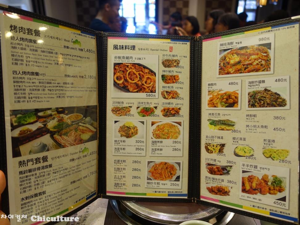 대만 저의 집 근처 한국식당의 메뉴가격