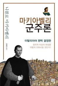 군주론 by 니콜로 마키아벨리 (신동준 옮김)