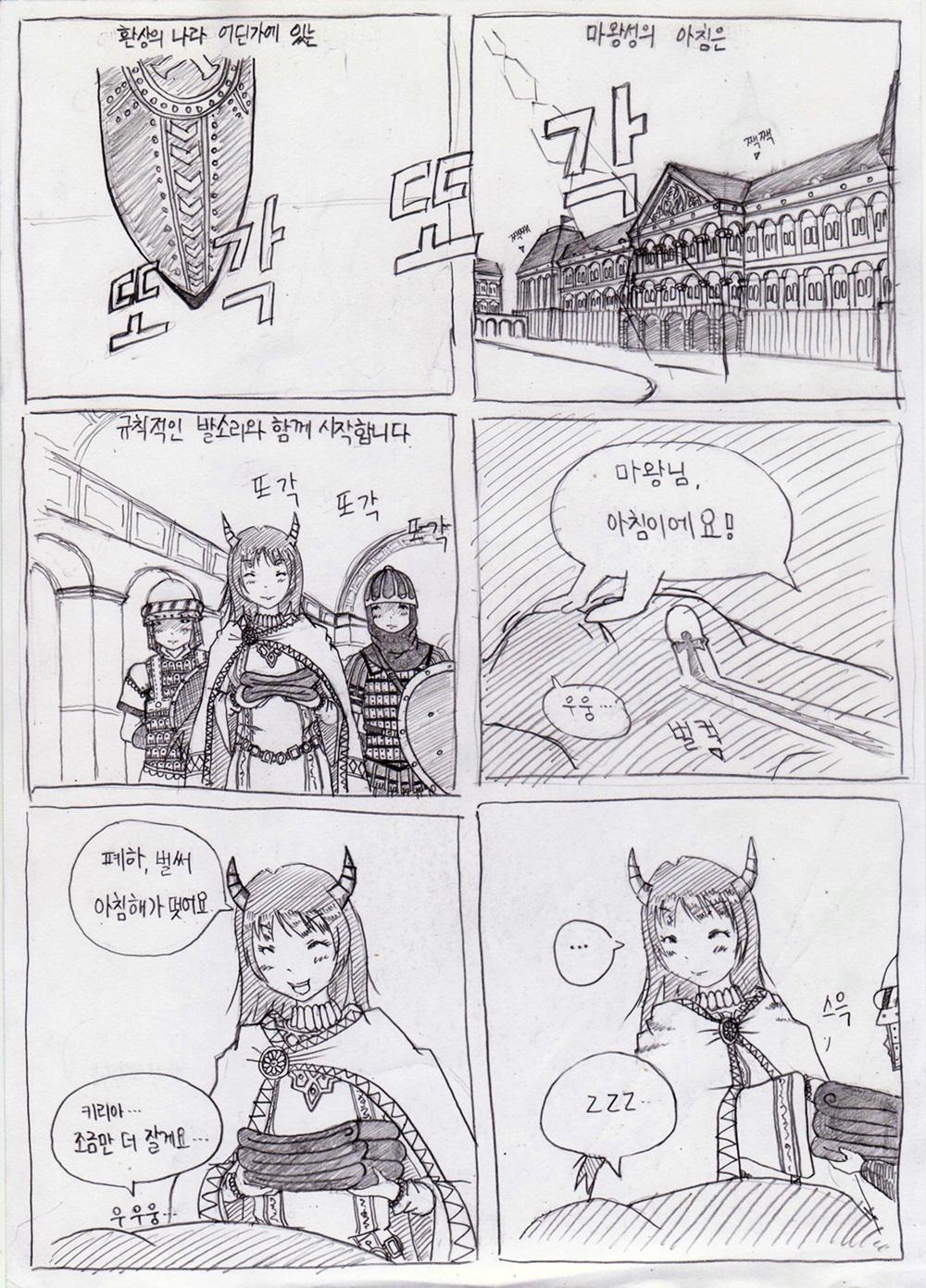 쇼타 마왕님은 용사바라기 - 1화