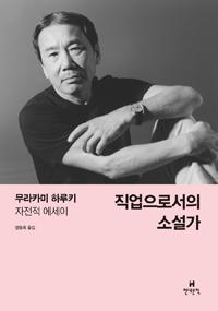 직업으로서의 소설가, 무라카미 하루키