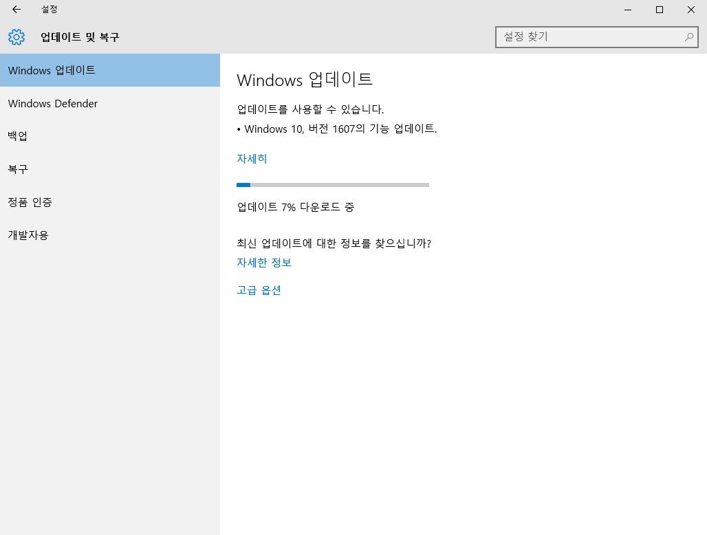 Windows 10 1주년 업데이트(버전 1607. 빌드 14393)..