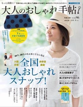 大人のおしゃれ手帖 2015년 8월호 부록 - Y's 가마구치..