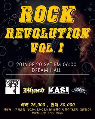 rock revolution 1