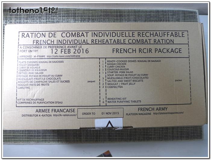 이것이 프랑스 군의 맛인가...! 프랑스 전투식량을..