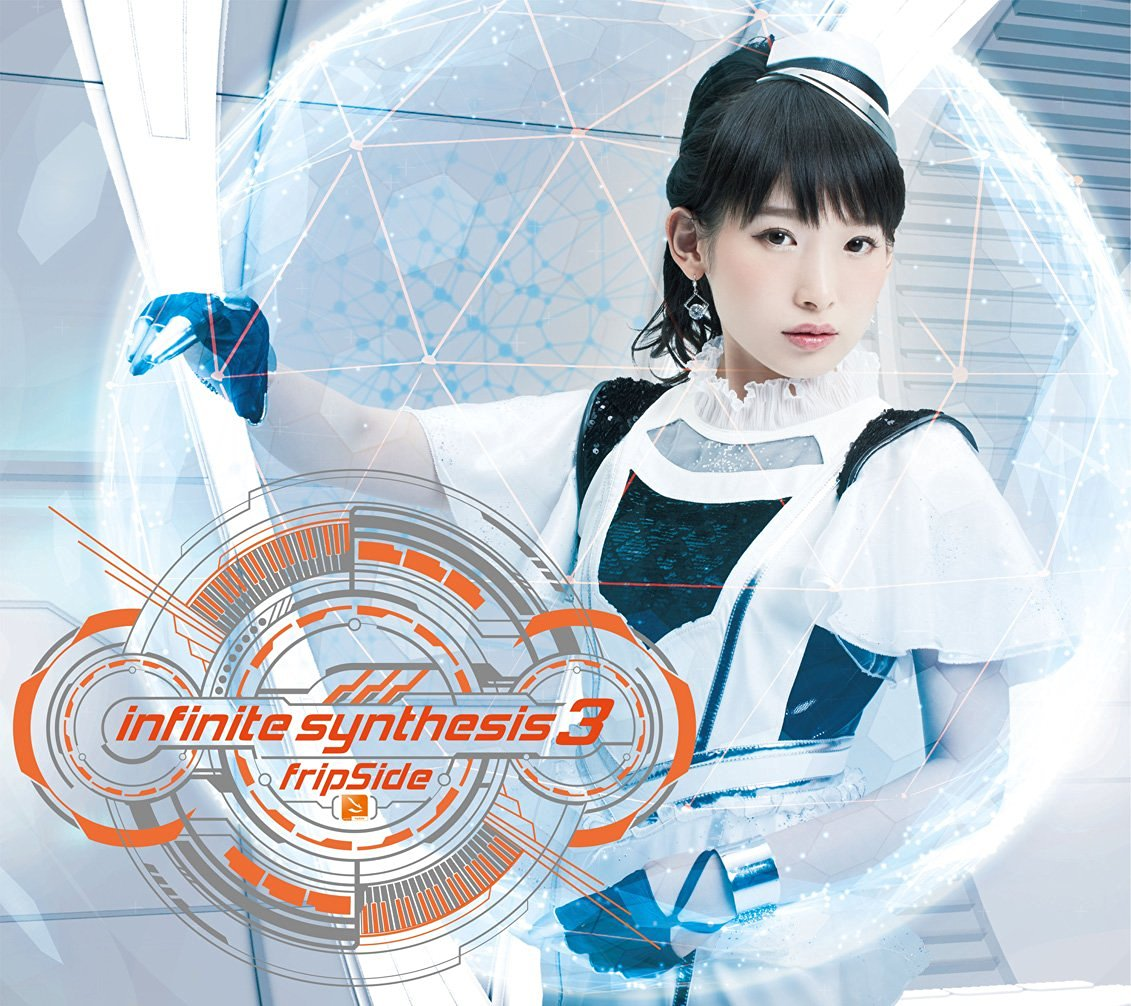 fripSide 4th 앨범 'infinite synthesis 3' 재킷 사진..