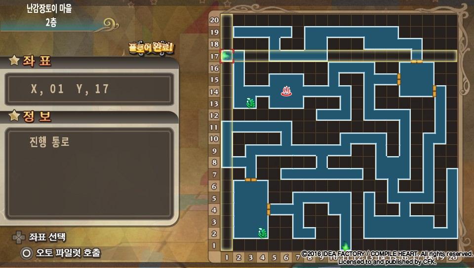 [모에로 크리스탈 - 1지역] 난감장토이 마을 2층.