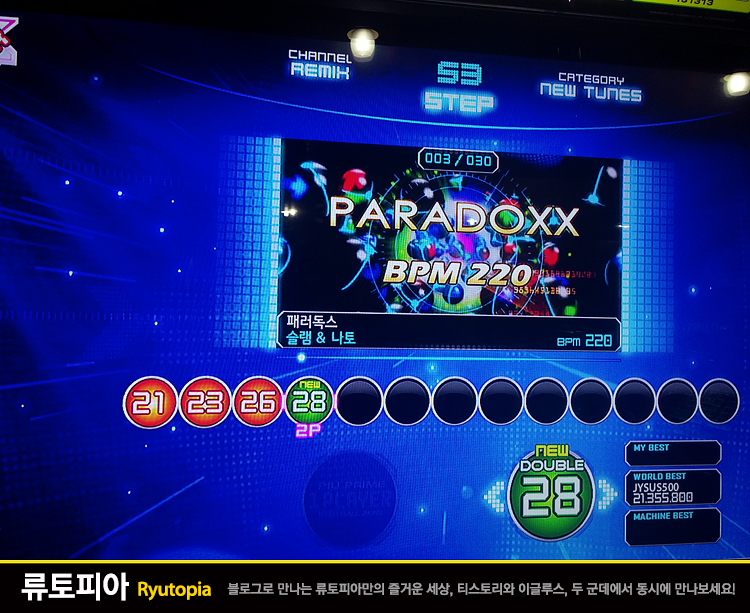 2016.9.14. PARADOXX (PUMP IT UP PRIME 2015)..