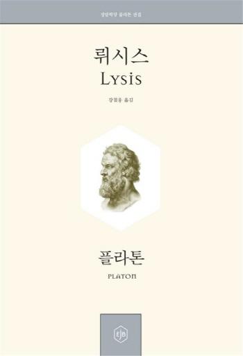뤼시스 by 플라톤 (정암학당 강철웅 번역)