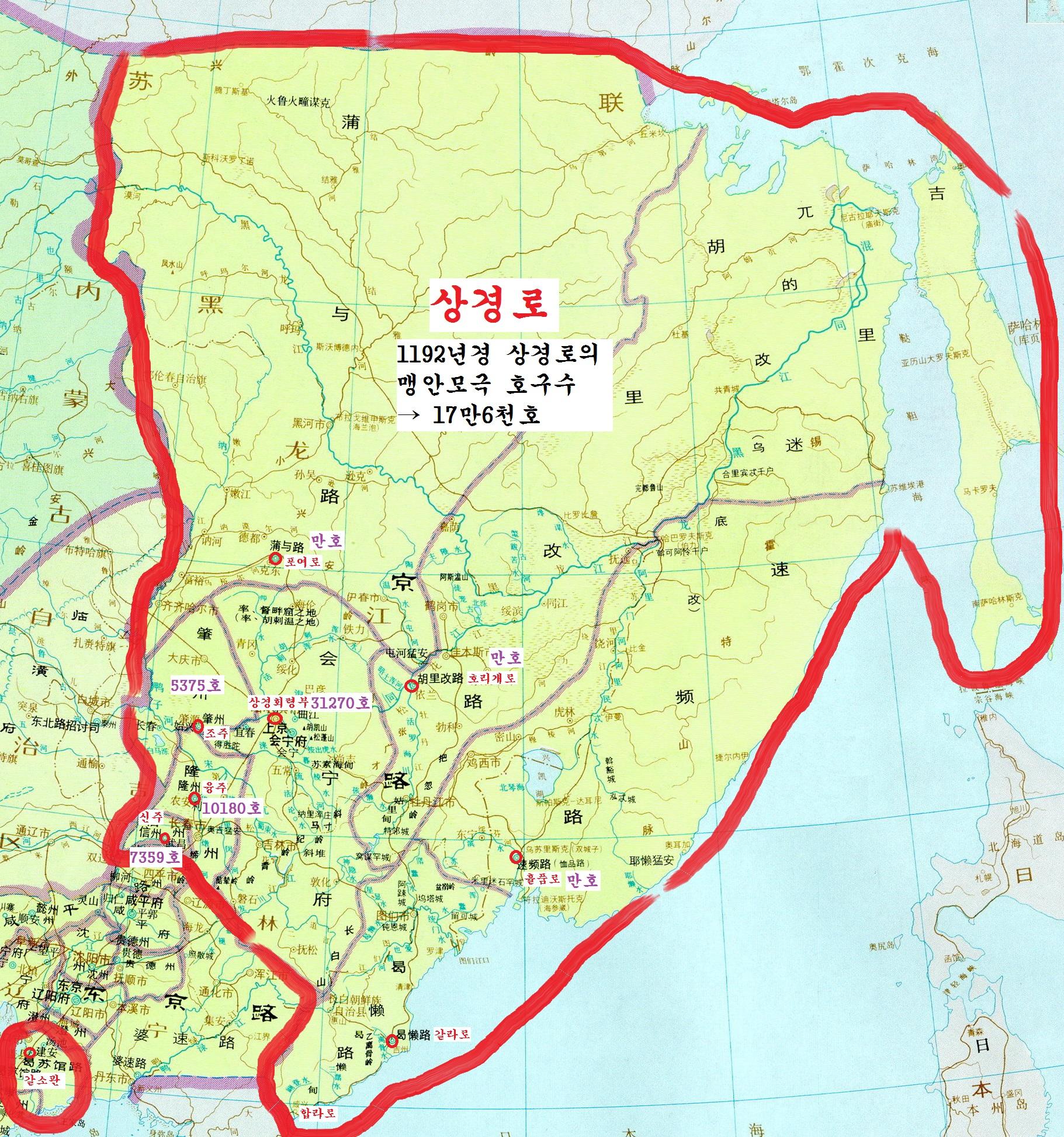 금사지리지 국역02부-상경로(上京路)