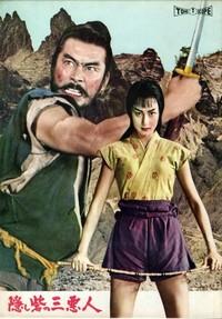 숨은 요새의 세 악인 隱し砦の三惡人 (1958)