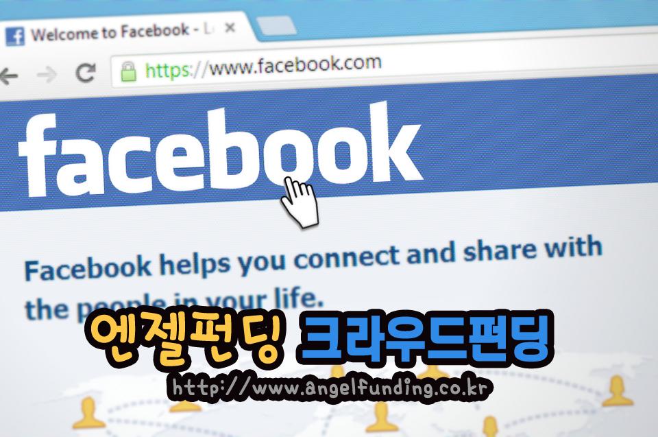 효과적인 크라우드펀딩의 SNS 홍보와 엔젤펀딩