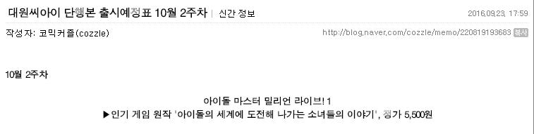 밀리언라이브 코믹스가 정발 예정!