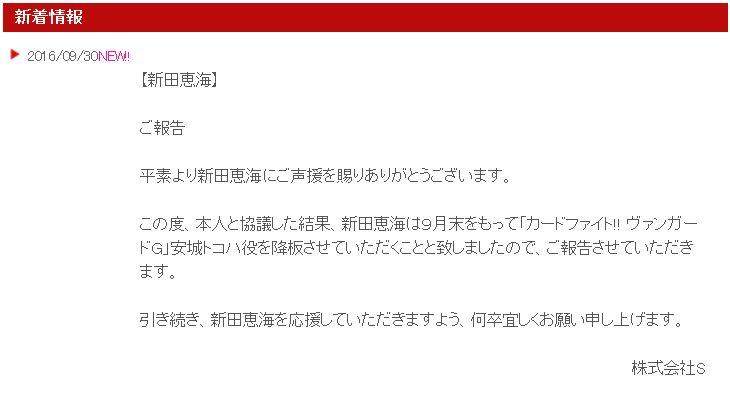 성우 닛타 에미, 2016년 9월말을 기해 '안죠 토코하' ..