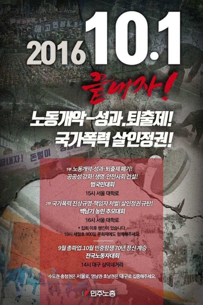 [팩트TV] KOREA Live 2016.10.01 (생) 대학로-..