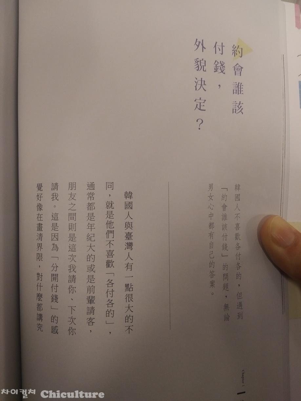 한국사람은 더치페이를 싫어한다는 어느 대만책