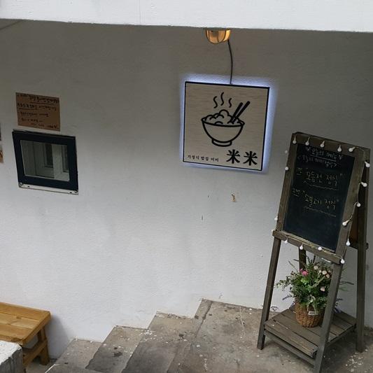 홍대앞 가정식 밥집 미미, 괜춘한 정식
