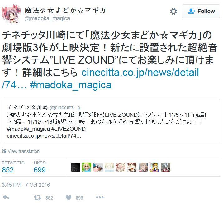 시네치타 카와사키, 마도카 마기카 극장판 3작품 ..