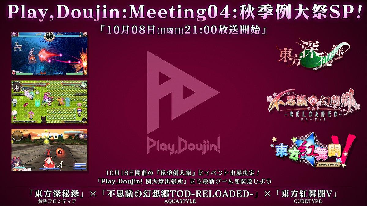 10월 9일 (일요일) 21시부터 Play,Doujin 관련..