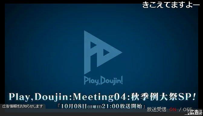 Play,Doujin 미팅 04, 생방송 내용을 살펴보면....