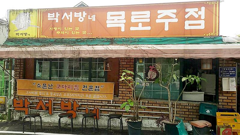 인천 코다리찜 맛있는 박서방네 목로주점
