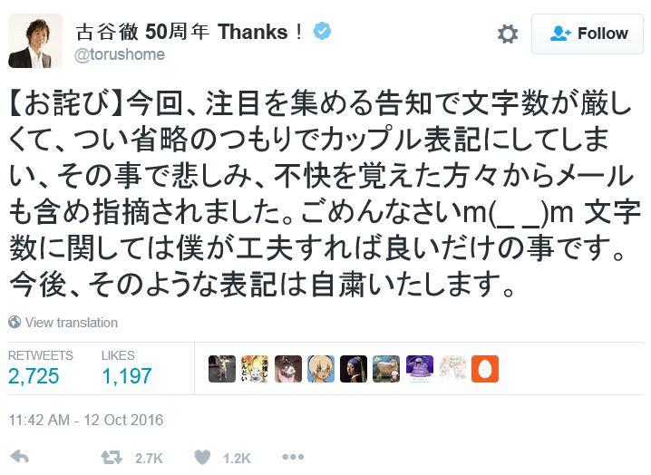 성우 후루야 토오루씨가 트위터에 사과문을 올렸다..