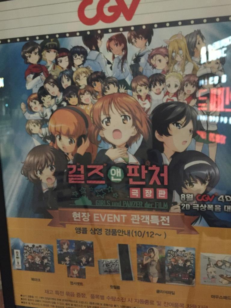 걸즈 & 판처 극장판 8주차 특전 및 후기