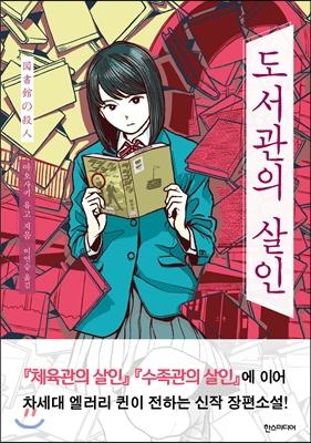 도서관의 살인 - 믿고 보는 시리즈 세번째 소설!