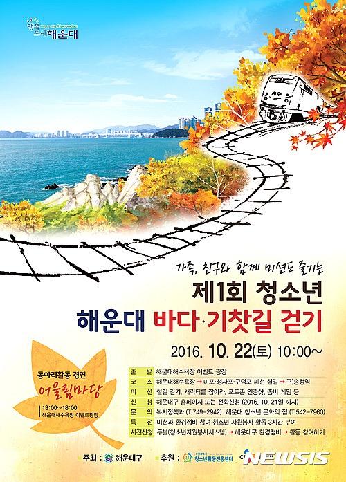 22일, 청소년·가족 `해운대~송정 바다 동해폐선..