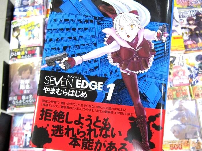 만화 'SEVEN EDGE' 단행본 제 1권이 발매된 모습