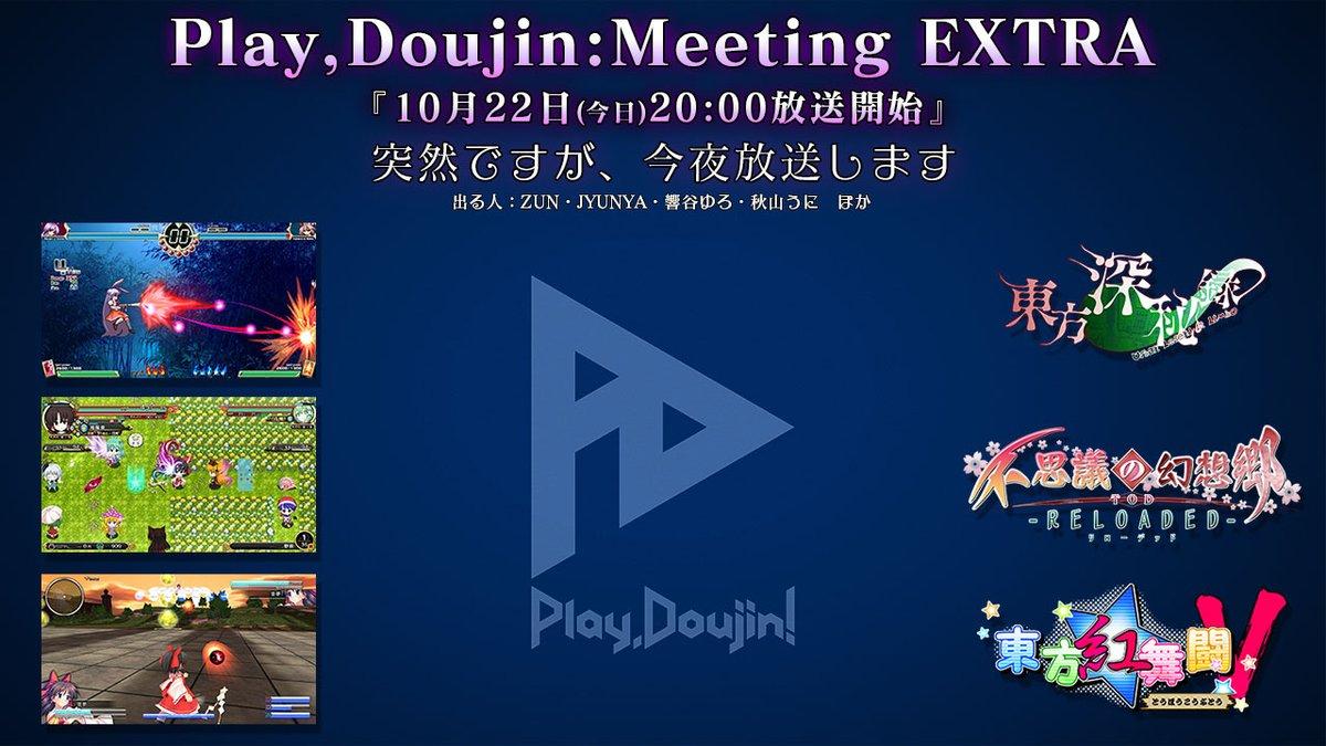 오늘(10/22) 8시경에 Play, Doujin! 돌발 생방송..
