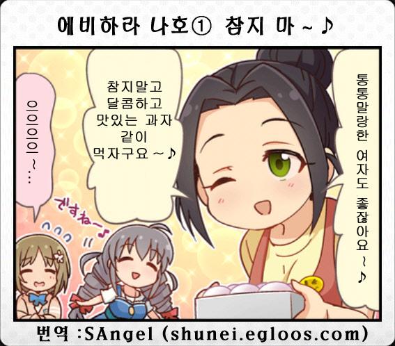 스타라이트 스테이지 - 에비하라 나호 1컷&소문