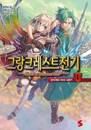 미즈노 료 '그랑크레스트 전기' 애니메이션화