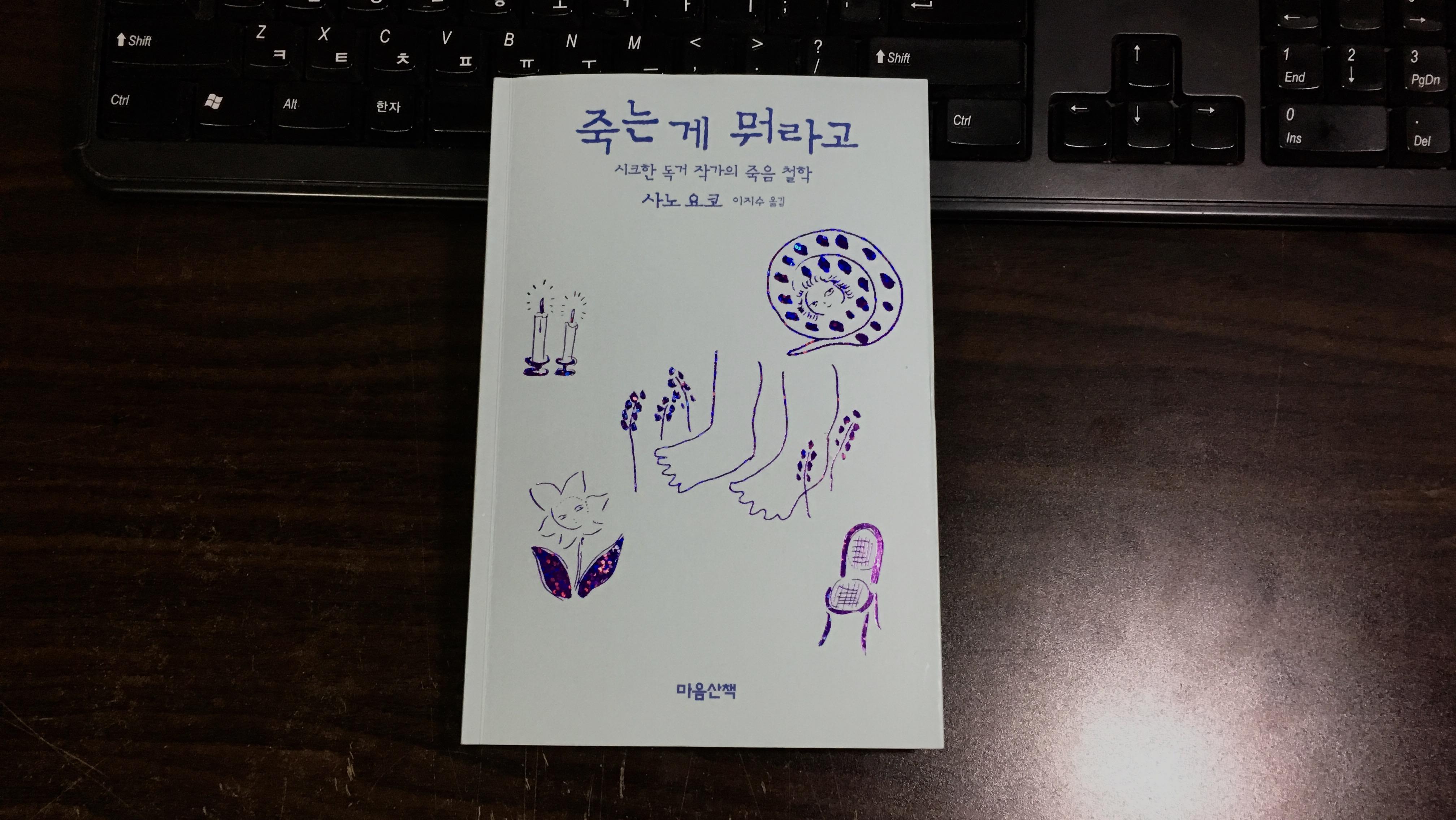 죽는게 뭐라고 - 사노 요코 / 이지수 역