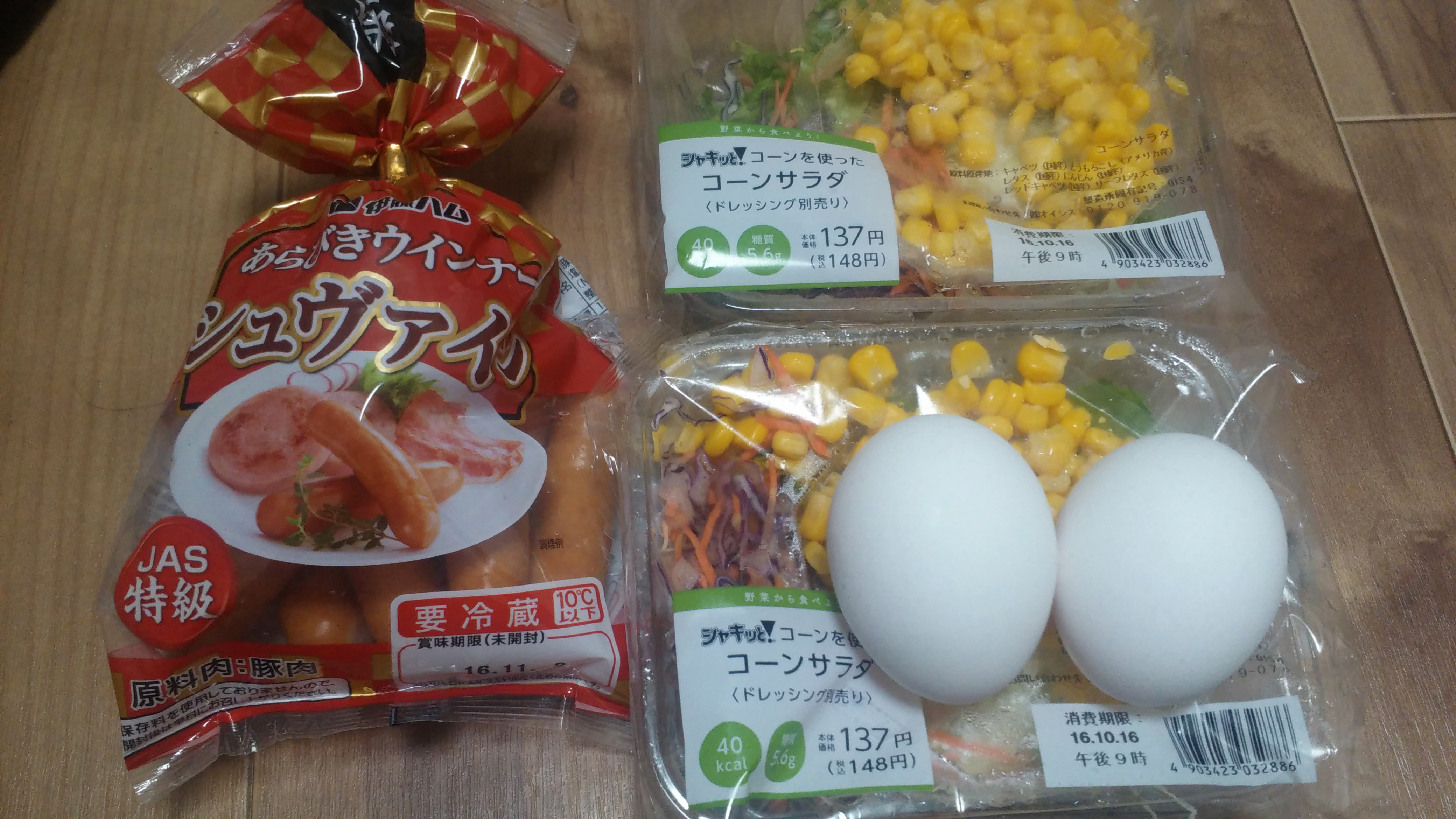 [요리?] 계란야채소세지..