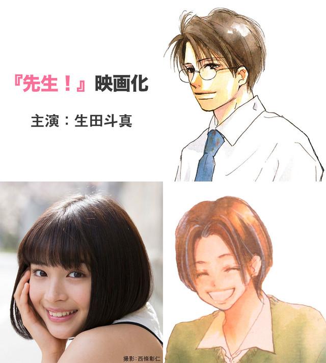 만화 '선생님!' 실사 영화화 결정, 이쿠타 토마 & 히..