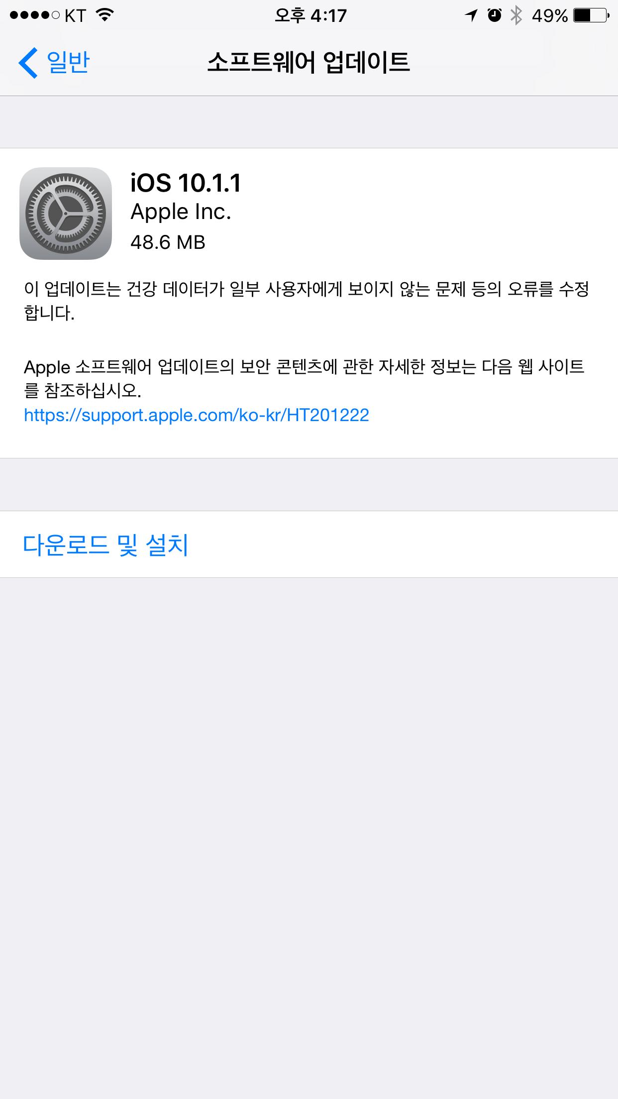 iOS 10.1.1 업데이트 시작