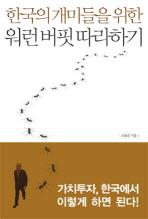 한국의 개미들을 위한 워런 버핏 따라하기 by 조용준
