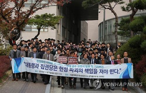 서울대 교수들 시국선언 행진