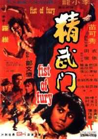 정무문 精武門 (1972)