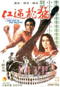 맹룡과강 猛龍過江 (1972)