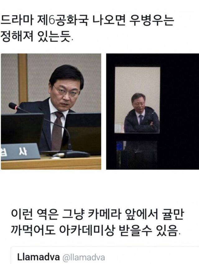 정치드라마 <박근혜정부>에서 우병우 역할
