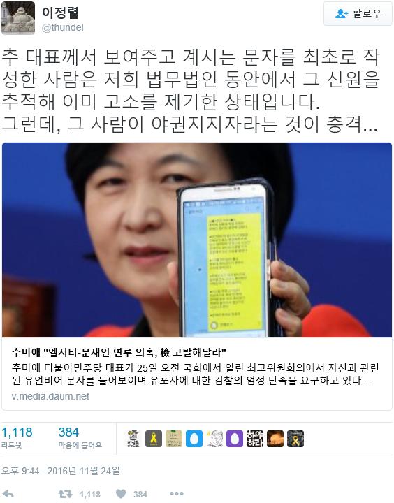 [BGM!] 문재인 LCT 연루설 유포자를 고소했는데..